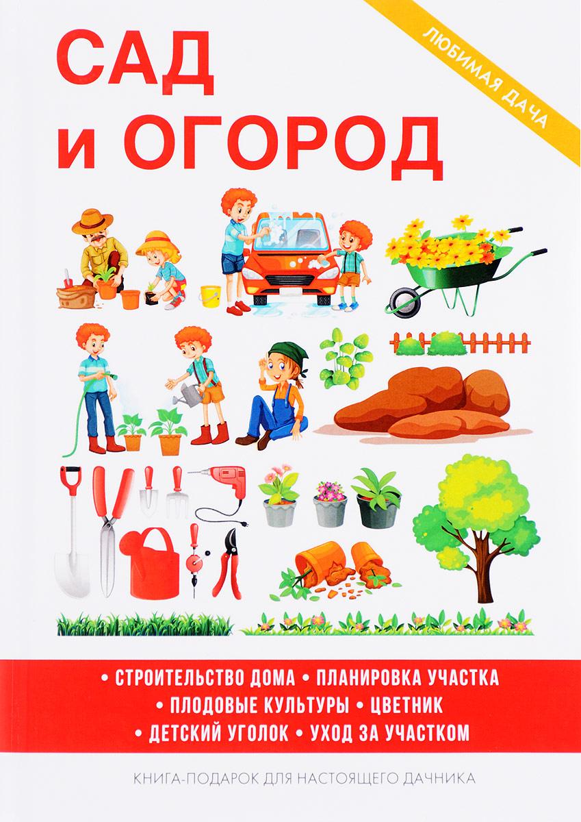 И. И. Дубровин Сад и огород