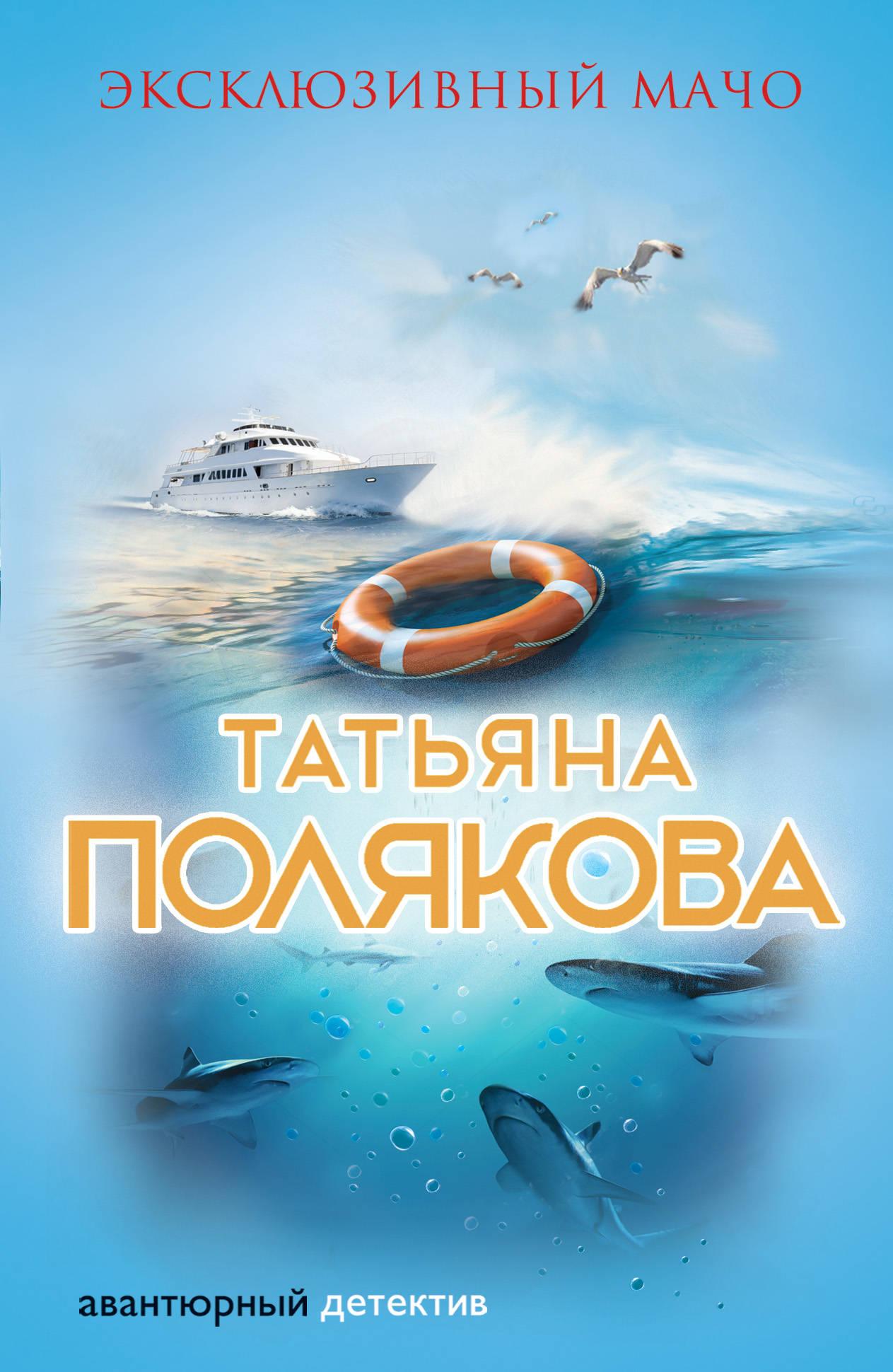 Татьяна Полякова Эксклюзивный мачо