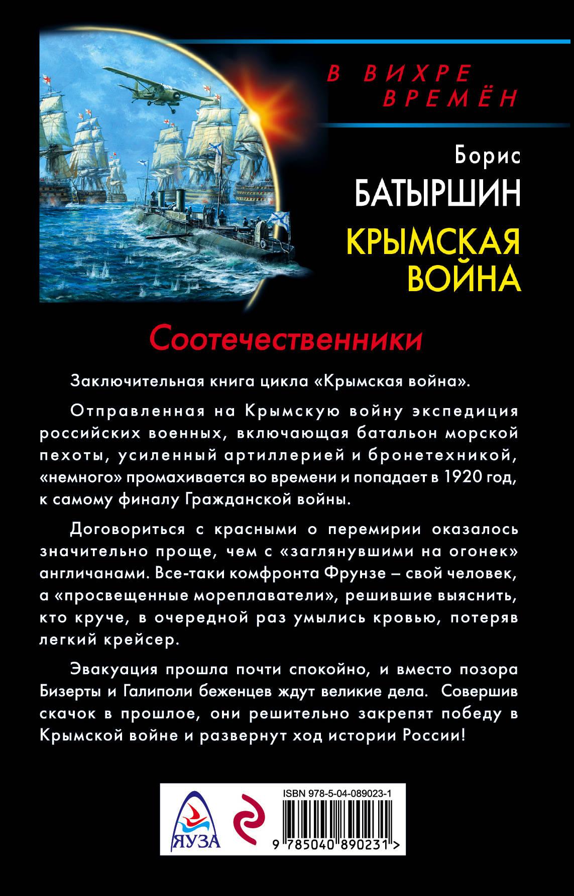 Крымская война. Соотечественники. Борис Батыршин