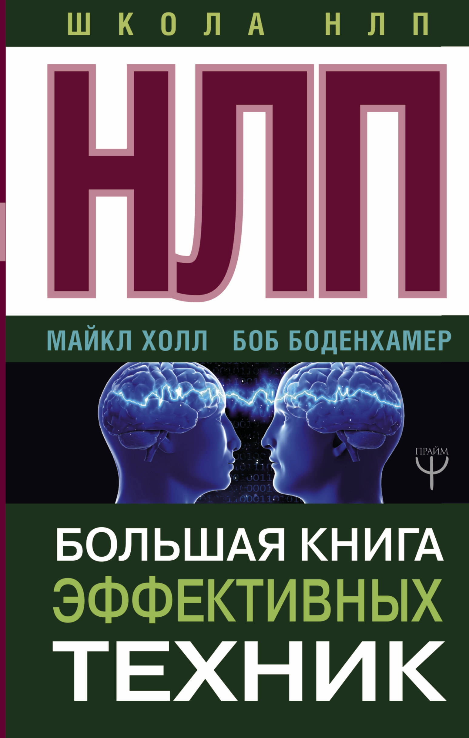 Майкл Холл, Боб Боденхамер НЛП. Большая книга эффективных техник