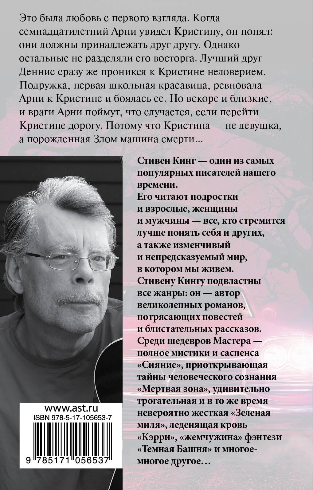 Кристина. Стивен Кинг