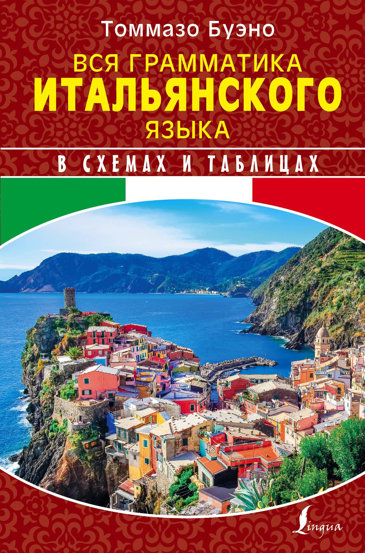 Буэно Томмазо, Е. Г. Грушевская Вся грамматика итальянского языка в схемах и таблицах