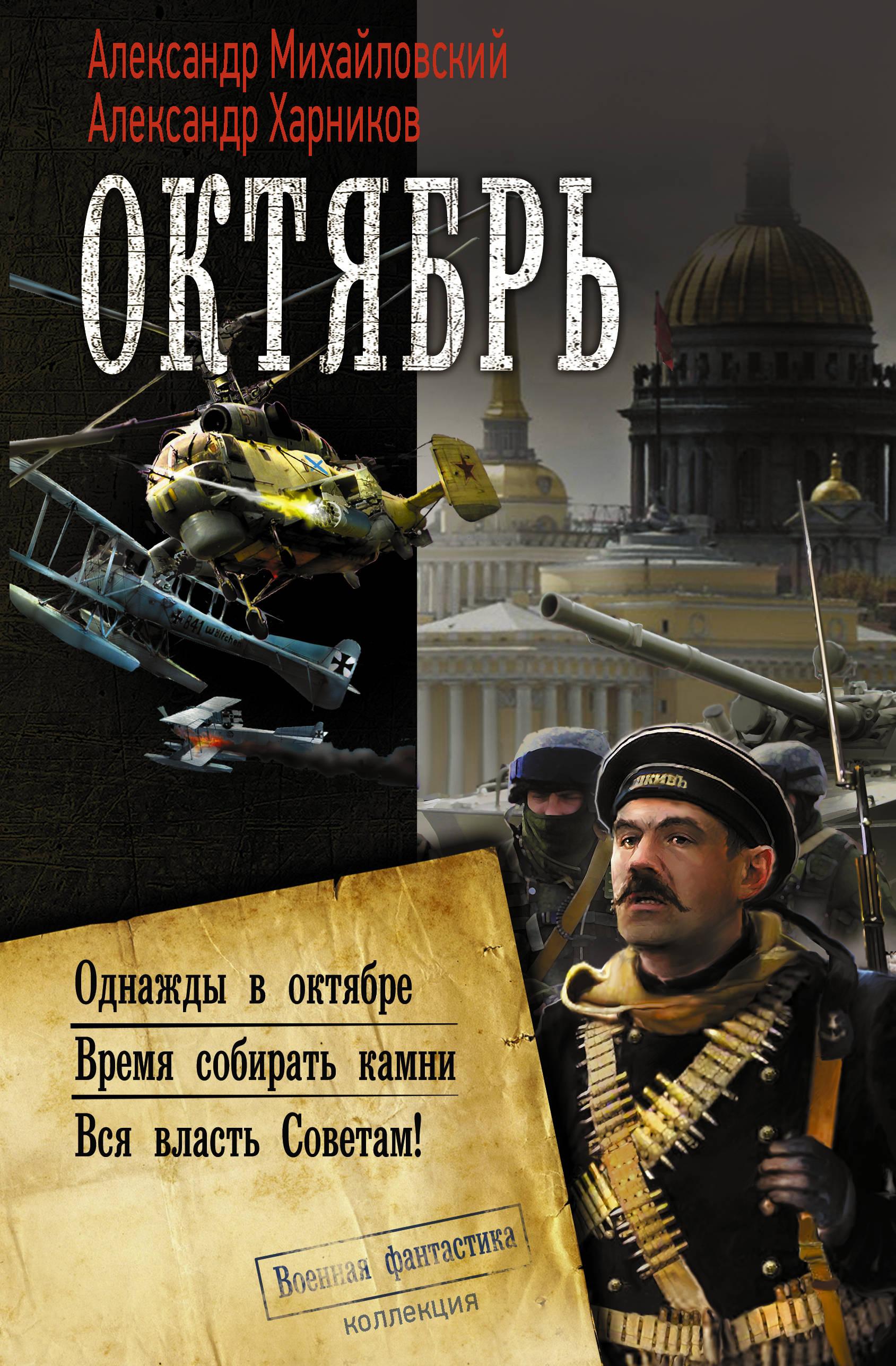 Александр Михайловский, Александр Харников Октябрь