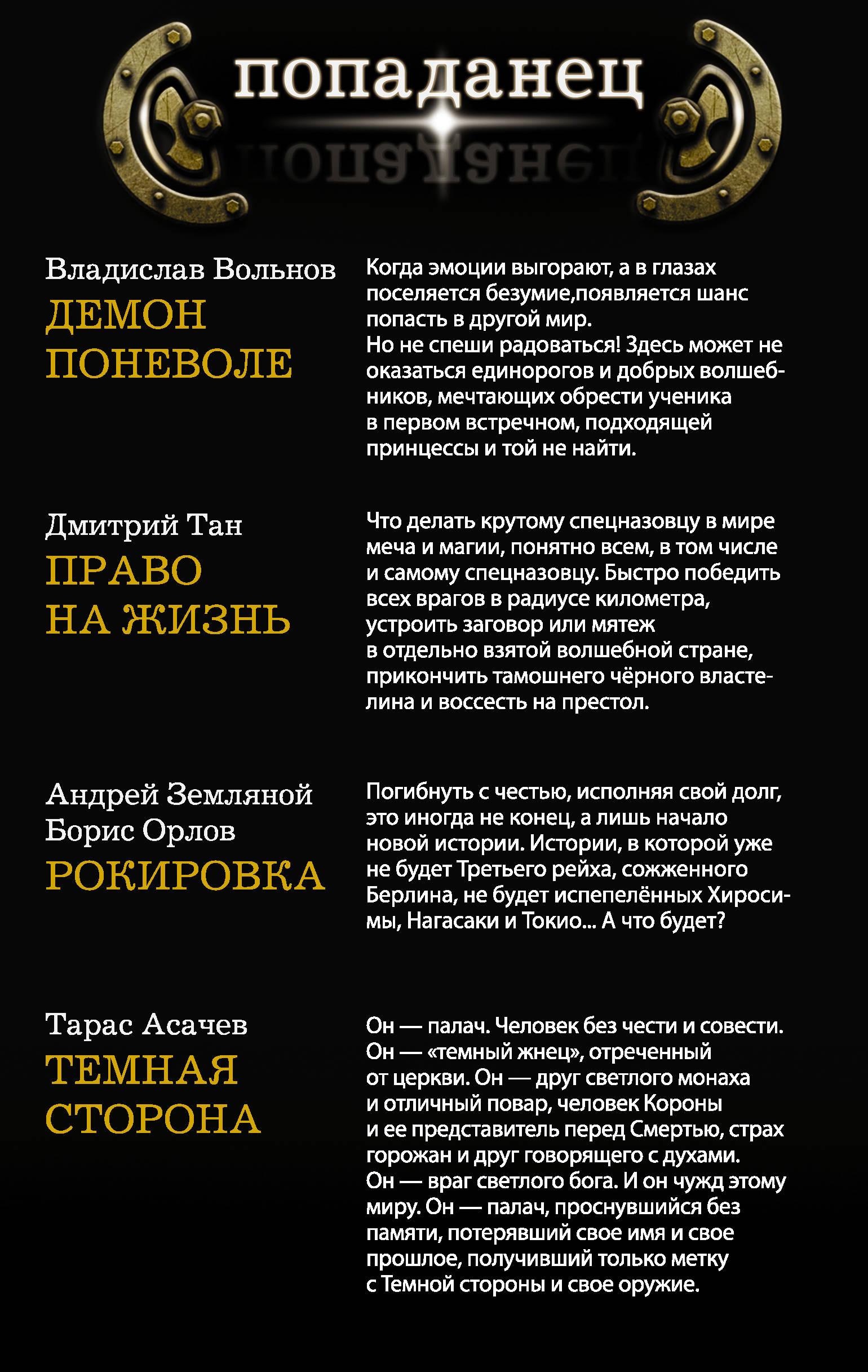 Попаданец (комплект из 4 книг). Андрей Земляной, Борис Орлов, Владислав Вольнов, Дмитрий Тан