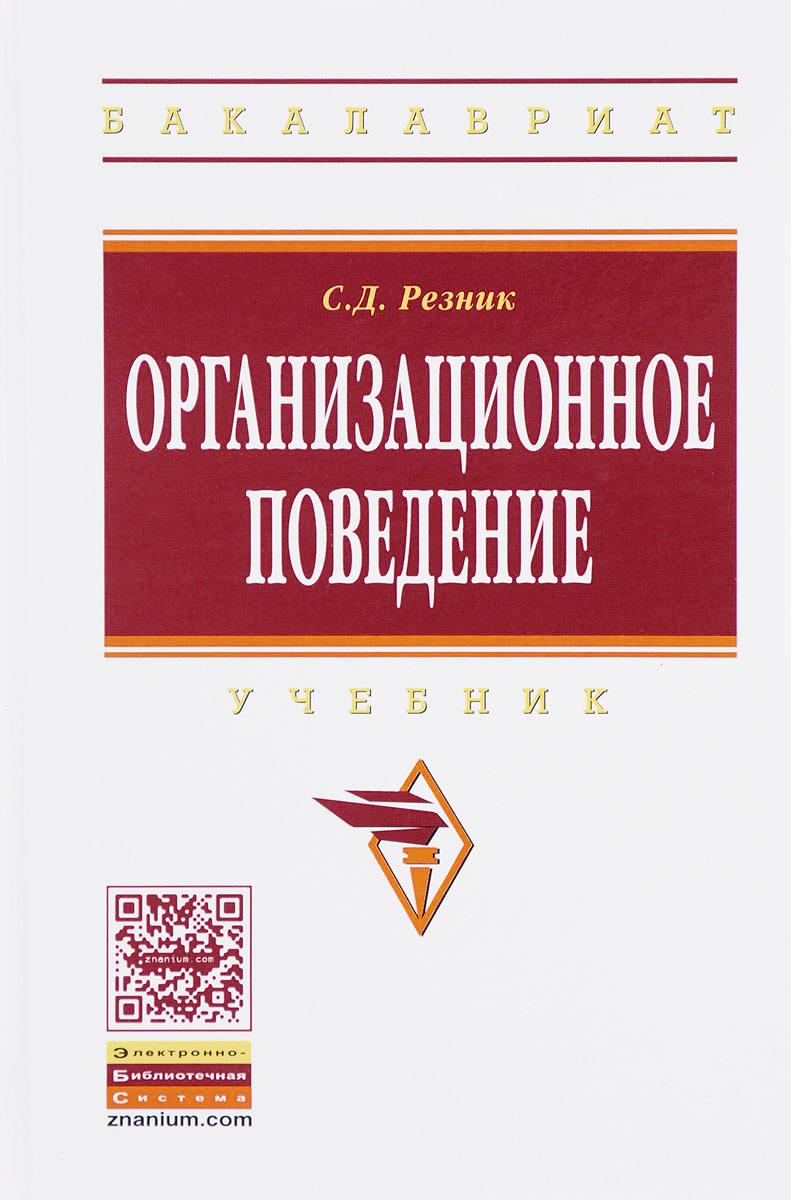 С. Д. Резник Организационное поведение. Учебник с д резник и а игошина о и шестернина организационное поведение