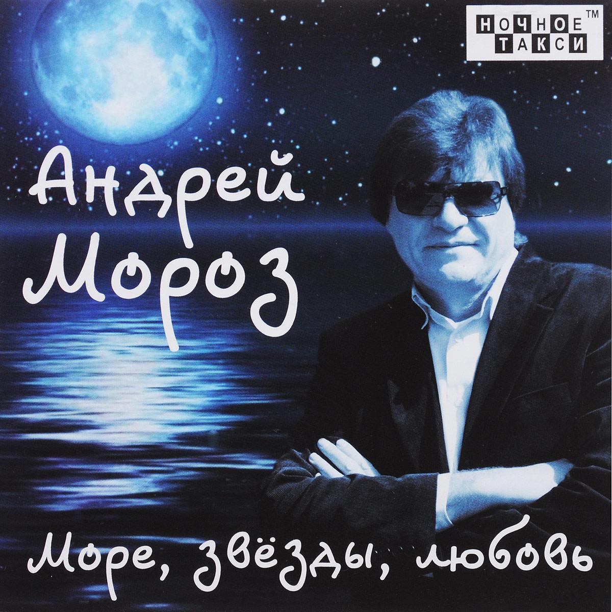 Андрей Мороз Андрей Мороз. Море, звезды, любовь цена и фото