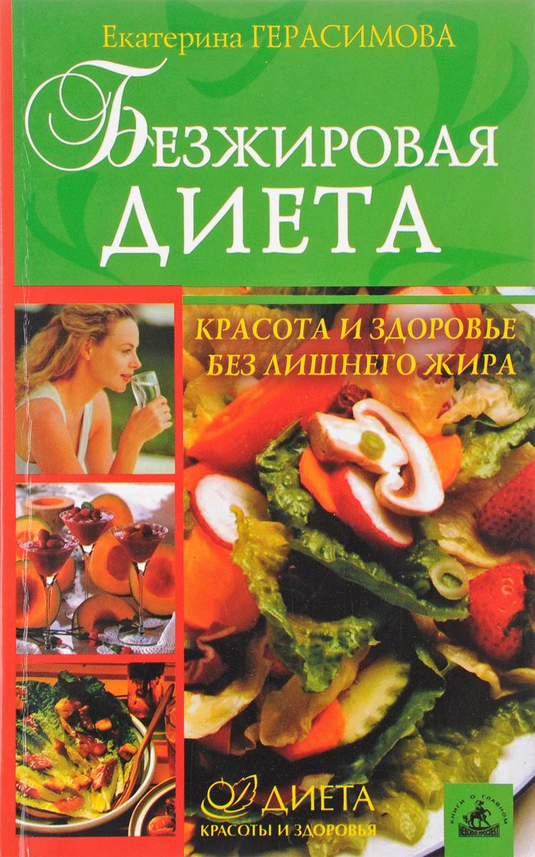 Екатерина Герасимова Безжировая диета. Красота и здоровье без лишнего жира