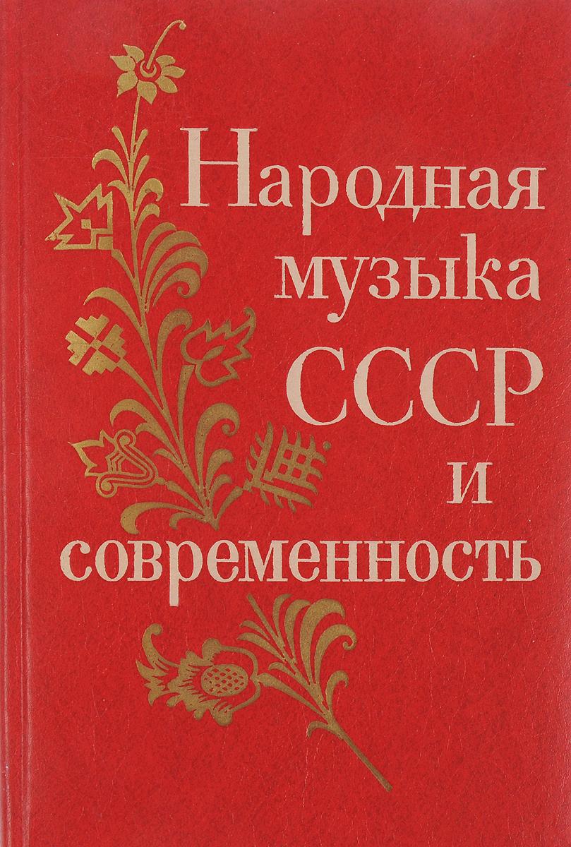 Народная музыка СССР и современность. Сборник статей