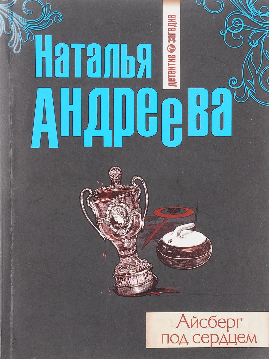 Андреева Н. Айсберг под сердцем