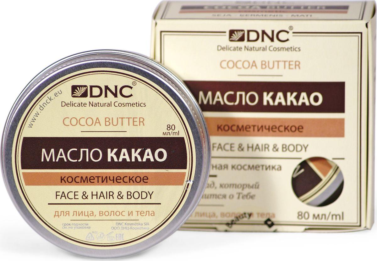 DNC Масло Какао, 80 мл масло какао 80 мл dnc масло какао 80 мл