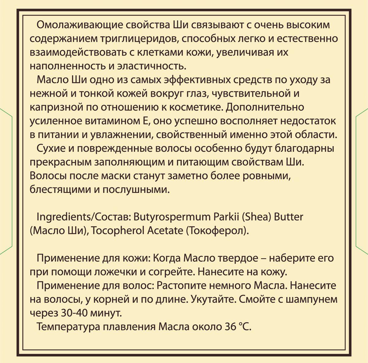 DNCМасло Ши, 80 мл DNC