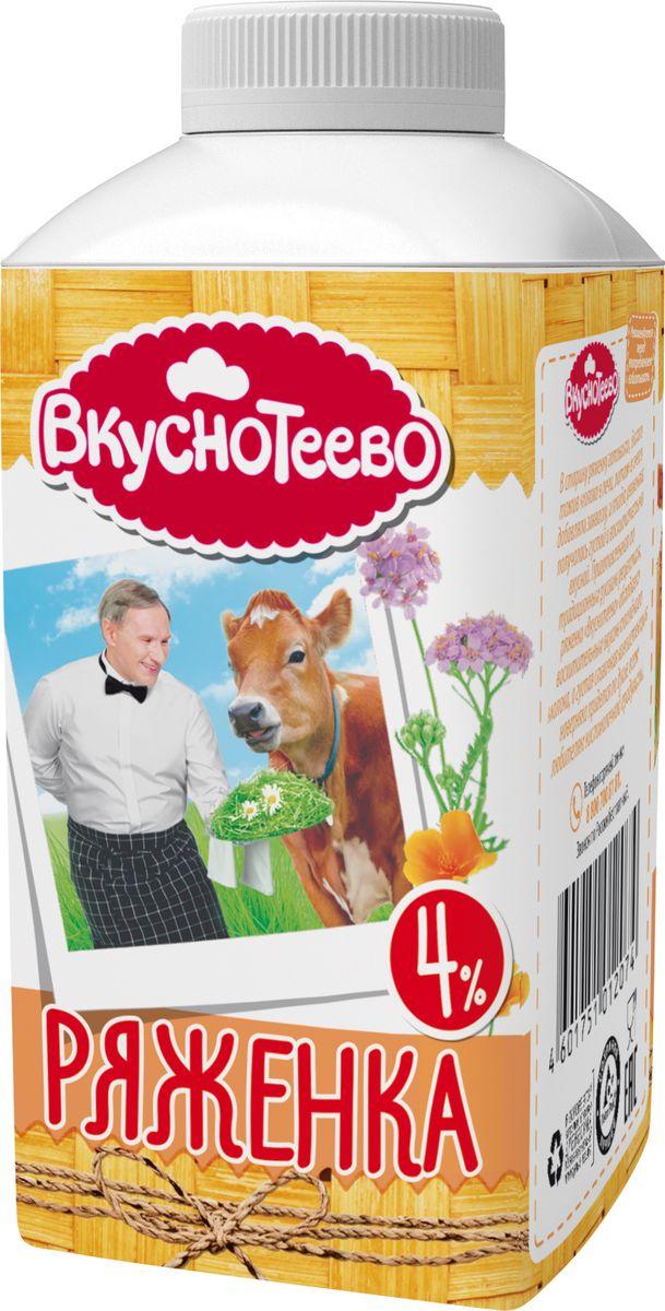 Вкуснотеево Ряженка 4%, 450 г цены