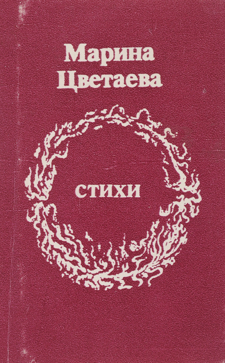 цена на Цветаева М. Марина Цветаева. Стихи (миниатюрное издание)