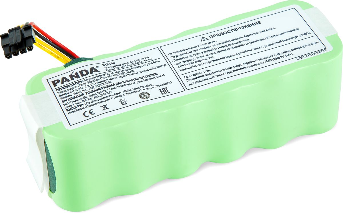 Panda BTX500 аккумуляторная батарея для X500 philips x500 драйвер