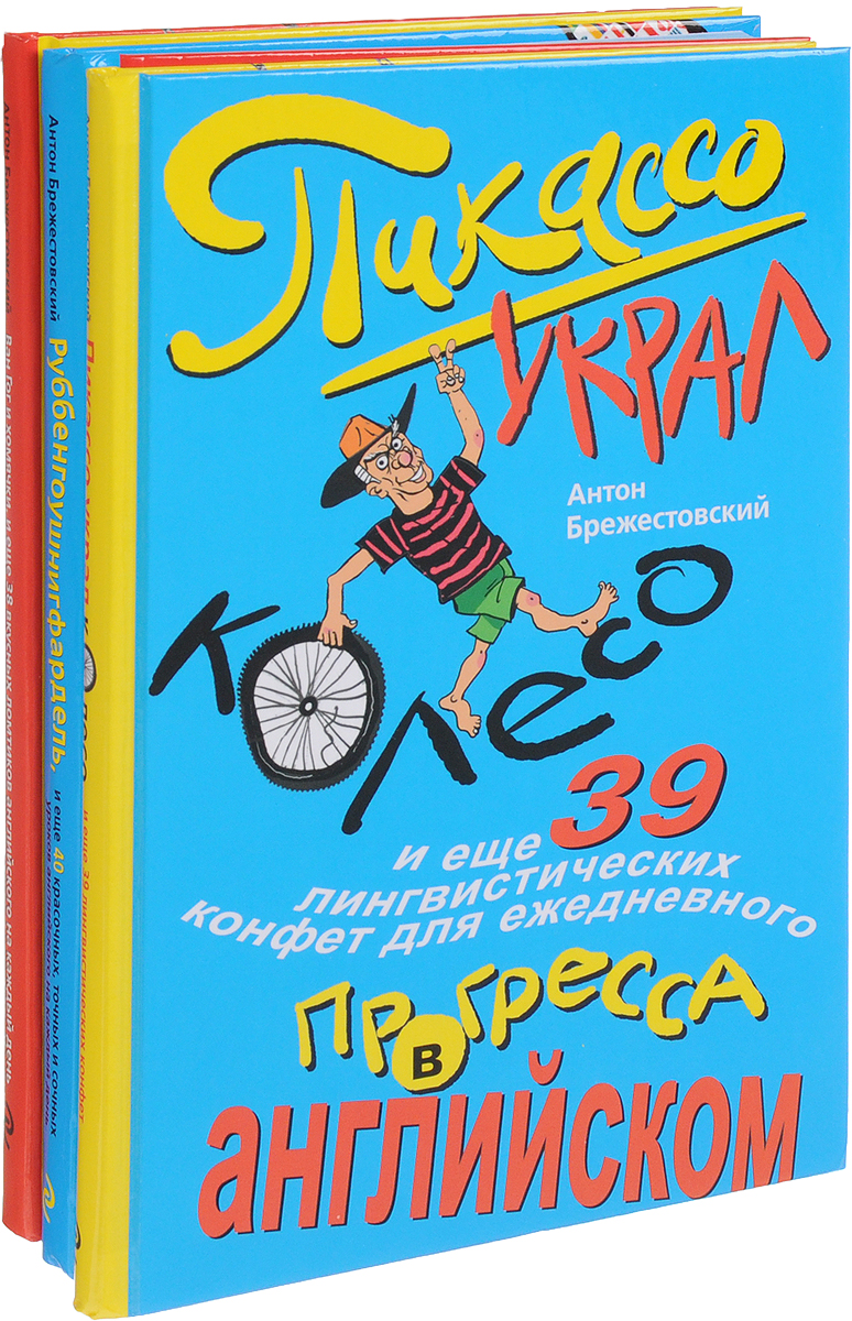 Антон Брежестовский Лучший подарок изучающим английский язык (комплект из 3 книг)