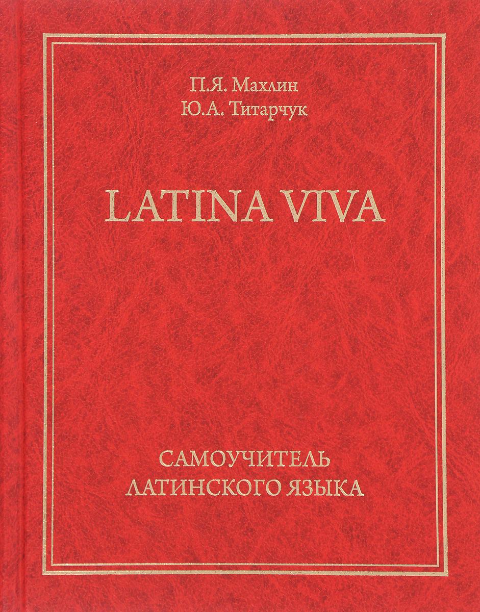 все цены на П. Я. Махлин, Ю. А. Титарчук Latina viva. Самоучитель латинского языка онлайн