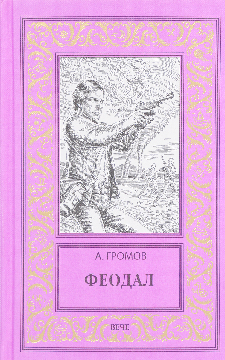 А. Громов Феодал громов а феодал