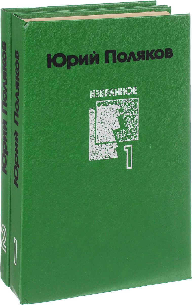 Юрий Поляков Юрий Поляков. Избранное в 2 томах (комплект из 2 книг)