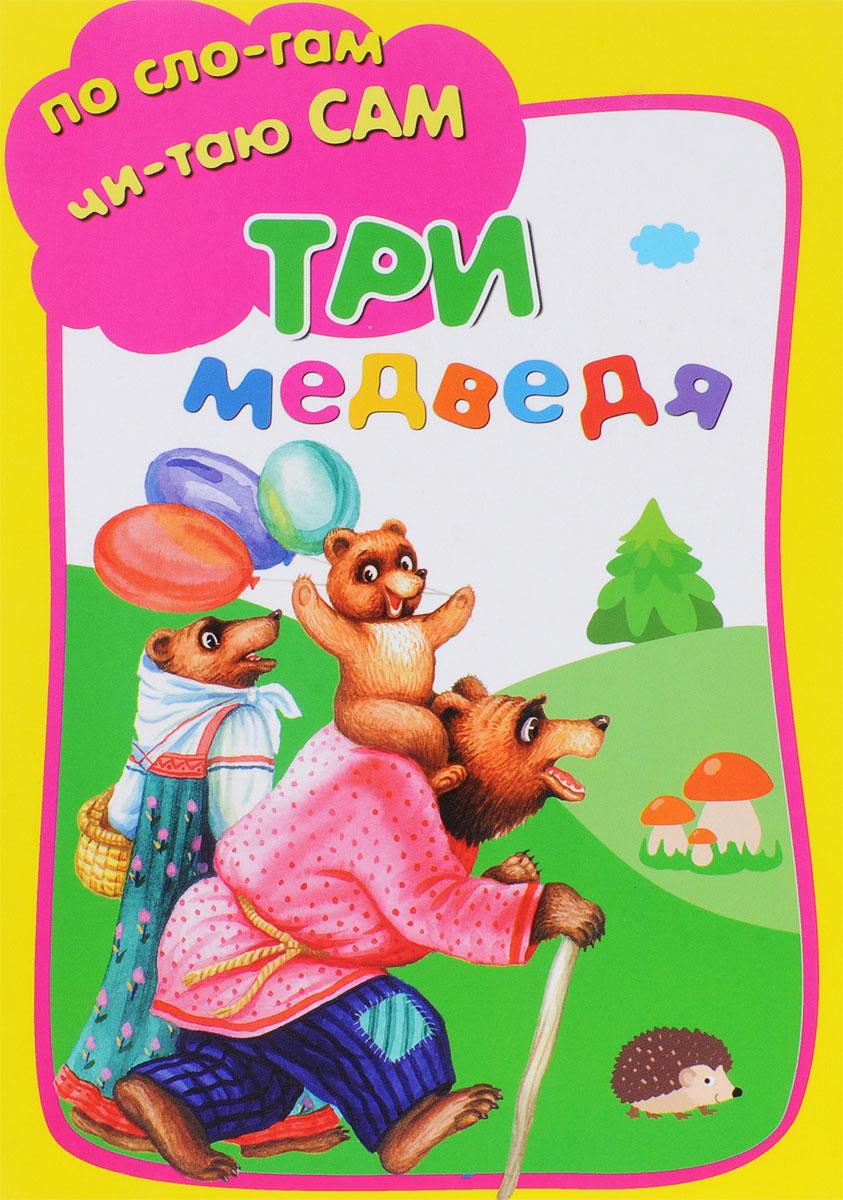 Л. Н. Толстой Три медведя н фаттахова три медведя