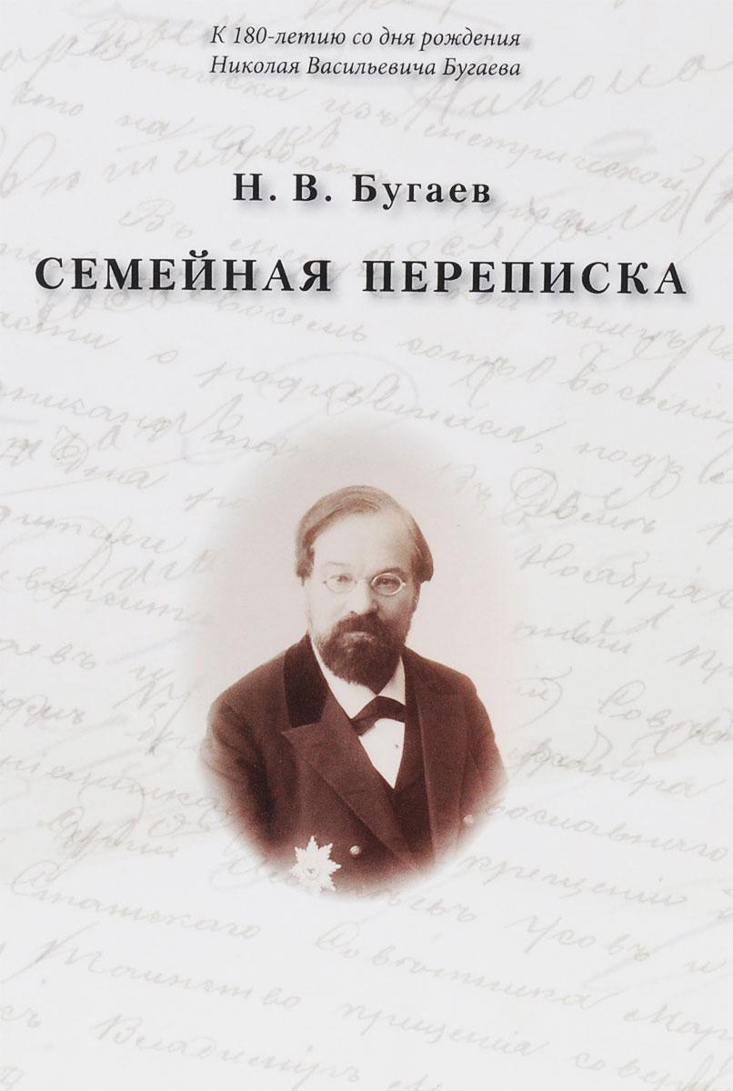 Н. В. Бугаев Семейная переписка