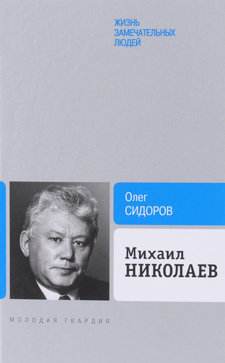 Олег Сидоров Михаил Николаев авиабилеты дешевые якутия