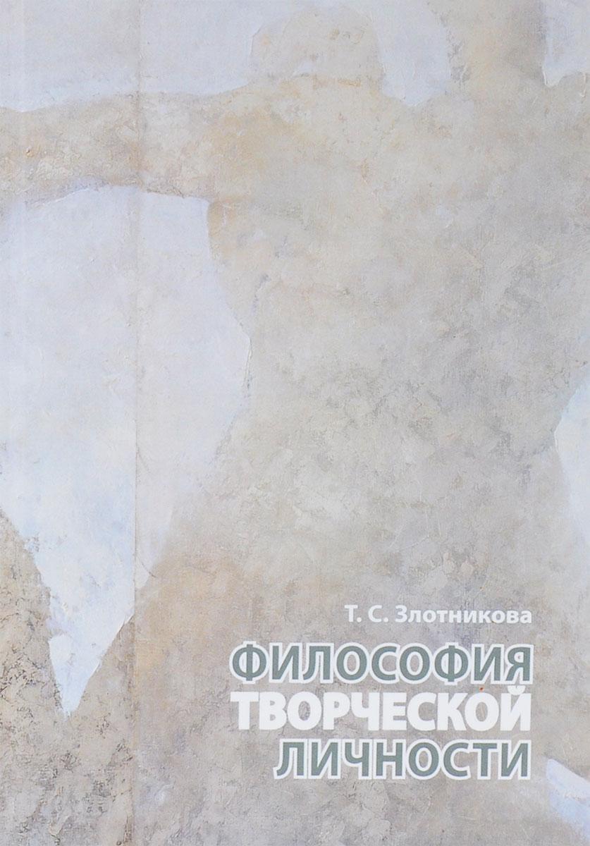 Т. С. Злотникова Философия творческой личности