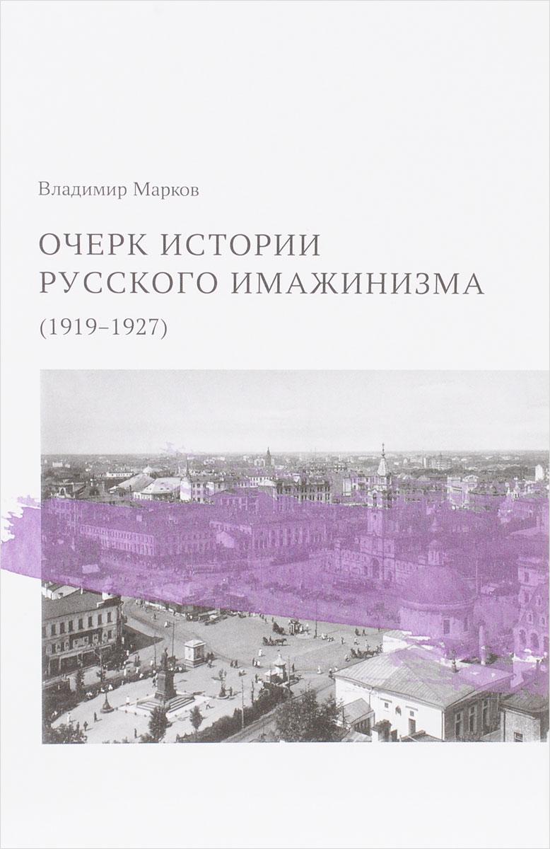 Владимир Марков Очерк истории русского имажинизма (1919-1927)