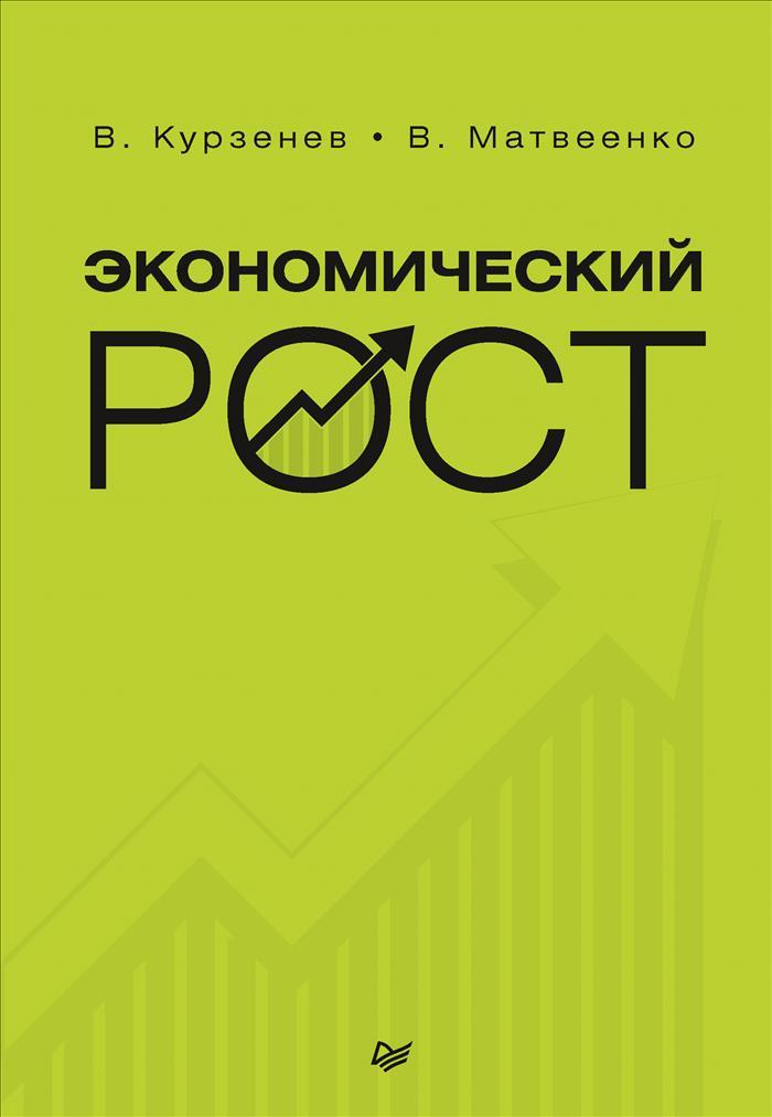 В. Курзенев, В. Матвеенко Экономический рост экономико математические исследования математические модели и информационные технологии