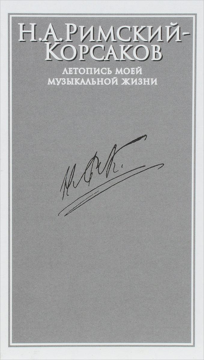 Н. А. Римский-Корсаков Летопись моей музыкальной жизни