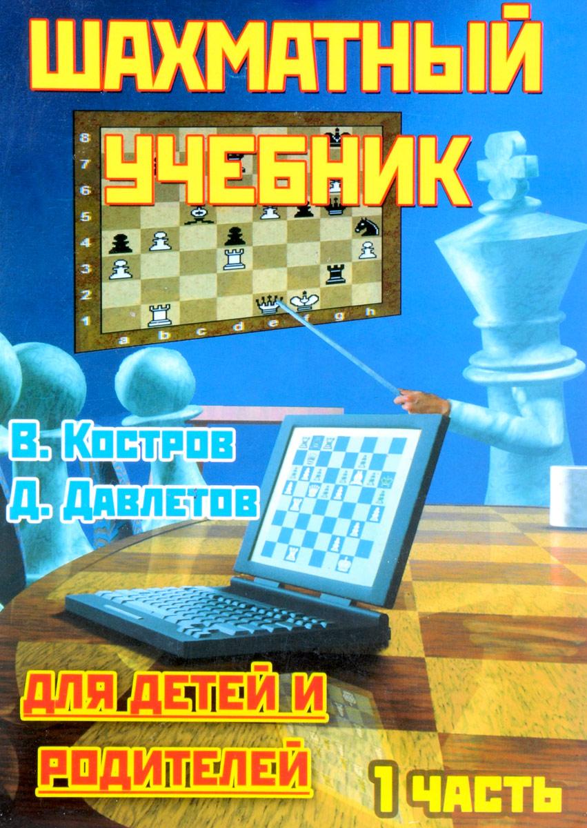 В. В. Костров, Д. А. Давлетов Шахматный учебник для детей и родителей. В 3 частях. Часть 1