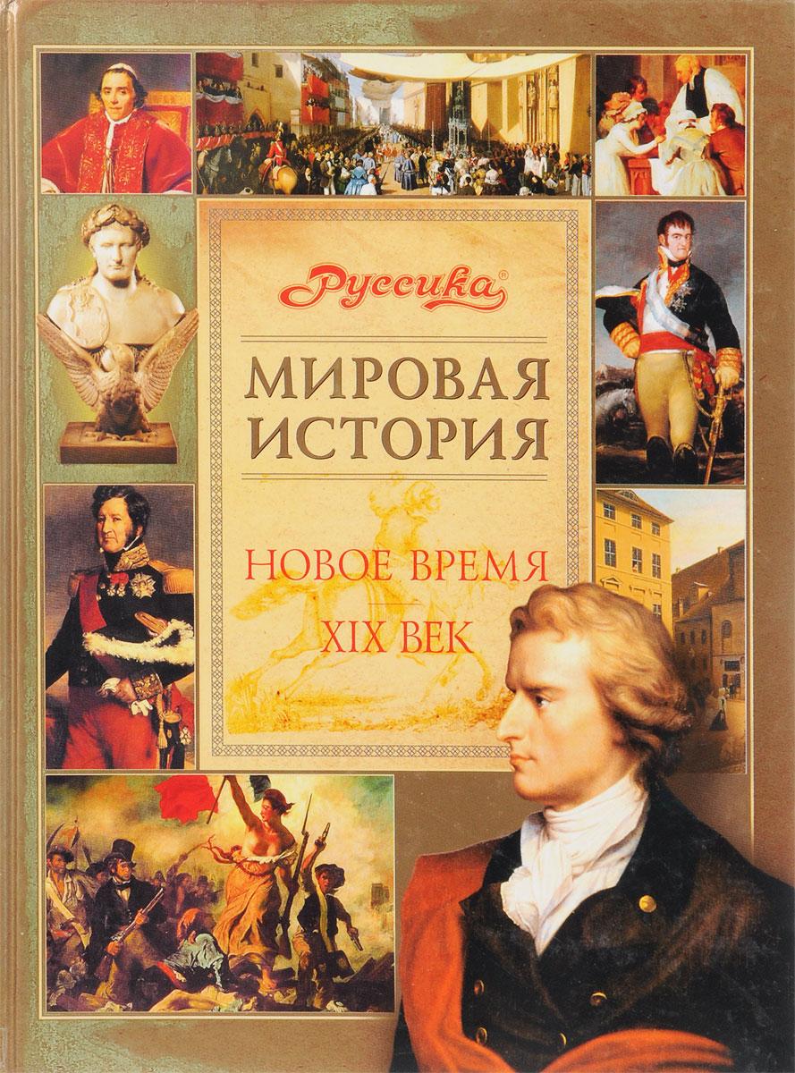 Мировая история. Новое время XIX век