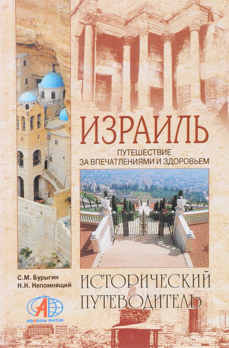 С. М. Бурыгин, Н. Н. Непомнящий Израиль. Путешествие за впечатлениями и здоровьем. Исторический путеводитель