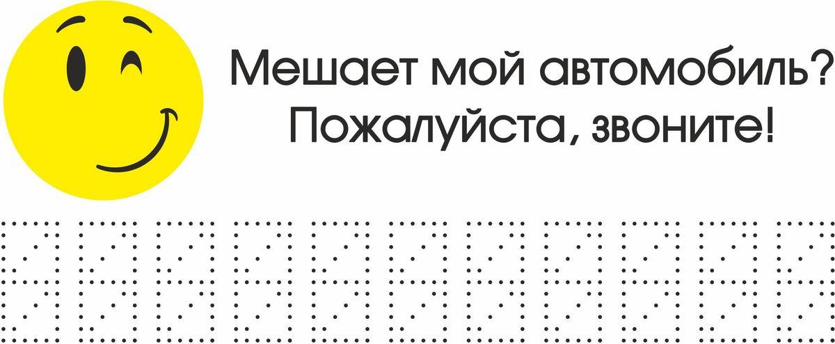 Табличка автомобильная Фолиант Правильная парковка наклейка на авто фолиант табличка продается тпп 6