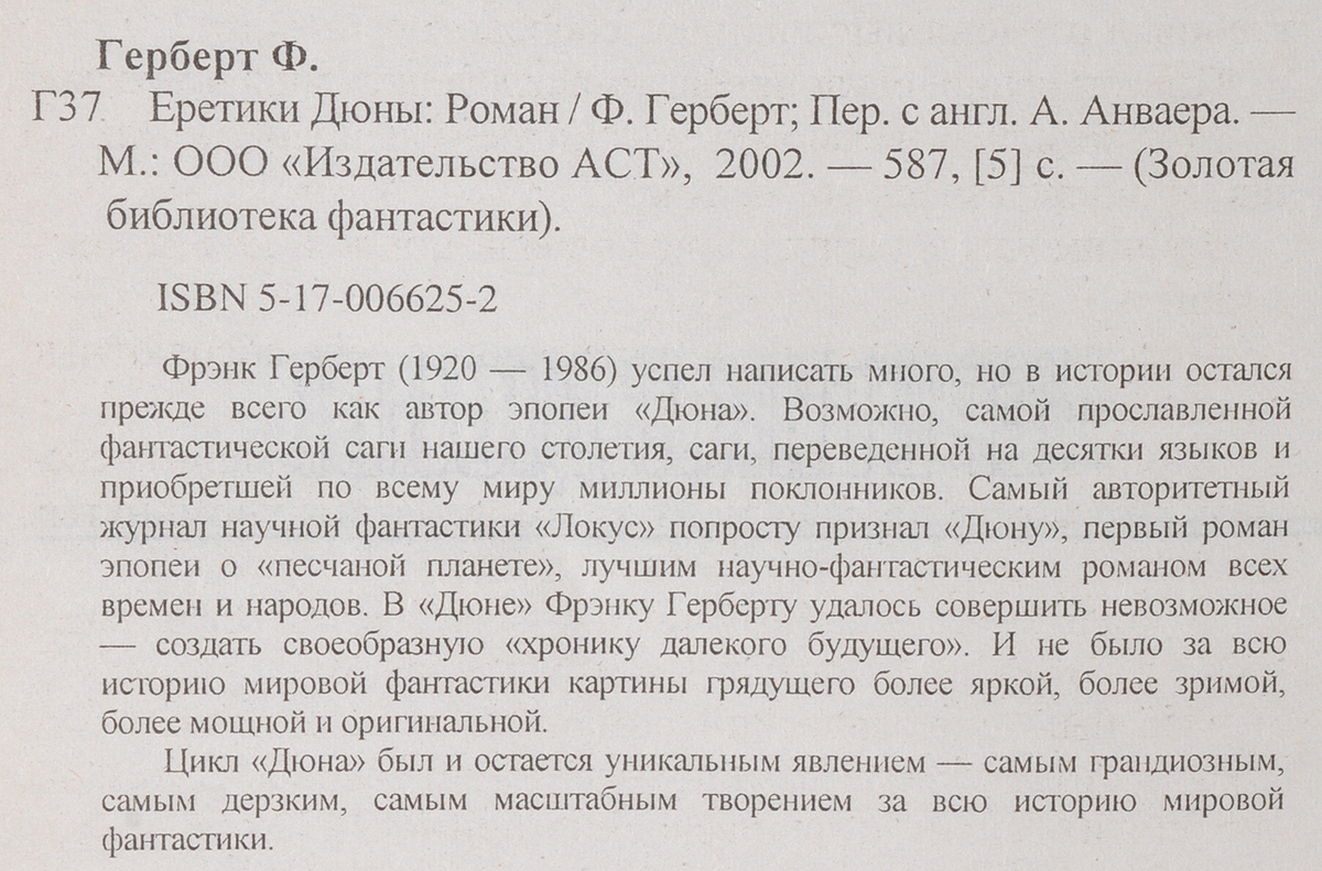Еретики Дюны. Фрэнк Герберт