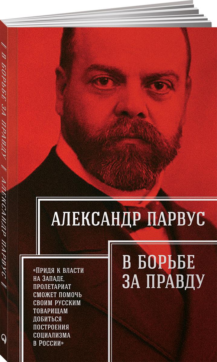 Александр Парвус В борьбе за правду соколов б парвус деньги и кровь революции