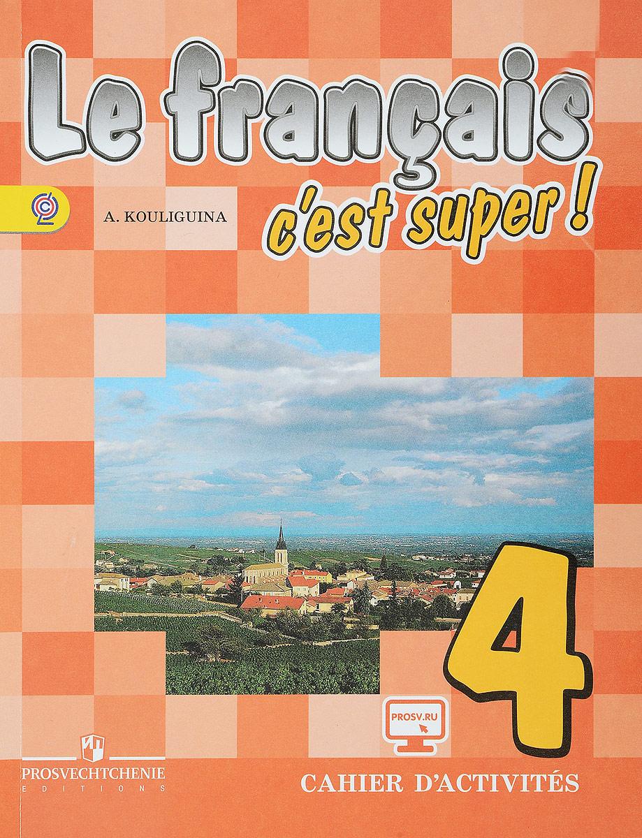 A. Kouliguina Le francais 4: C'est super! Cahier d'activites / Французский язык. 4 класс. Рабочая тетрадь