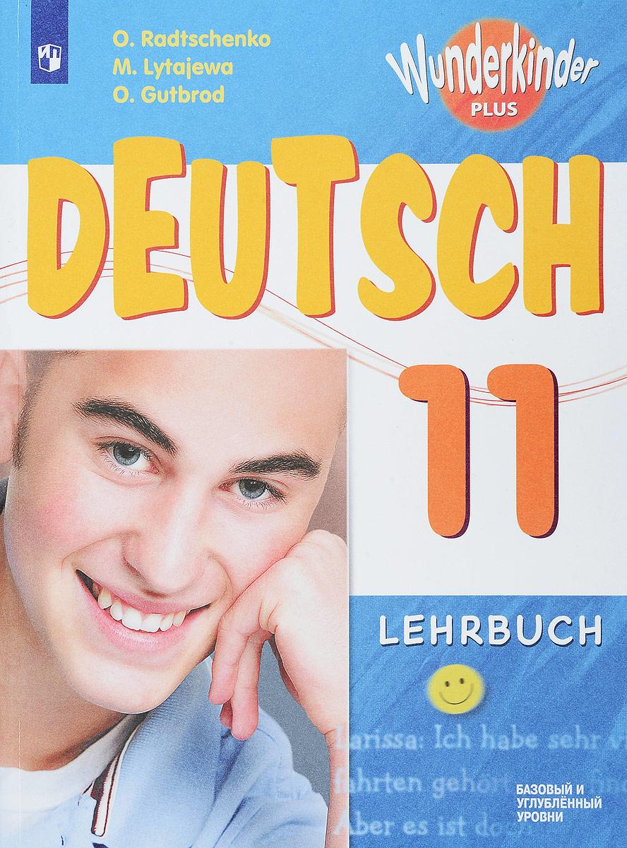 O. Radtschenko, M. Lytajewa, O. Gutbrod Deutsch 11: Lehrbuch / Немецкий язык. 11 класс. Базовый и углубленный уровни. Учебное пособие