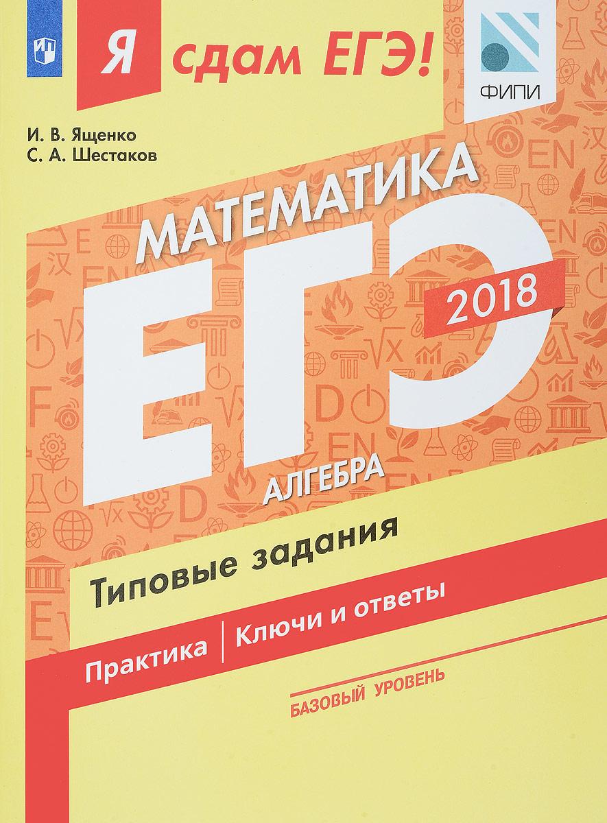 И. В. Ященко, С. А. Шестаков ЕГЭ 2018. Математика. Типовые задания. Базовый уровень. В 3 частях. Часть 1. Алгебра