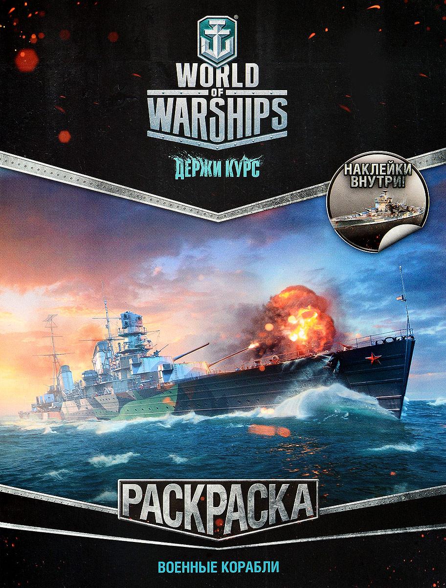 World Of Warships военные корабли раскраска с наклейками