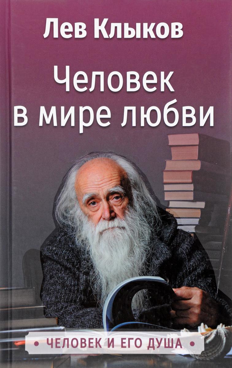 Лев Клыков Человек в мире любви