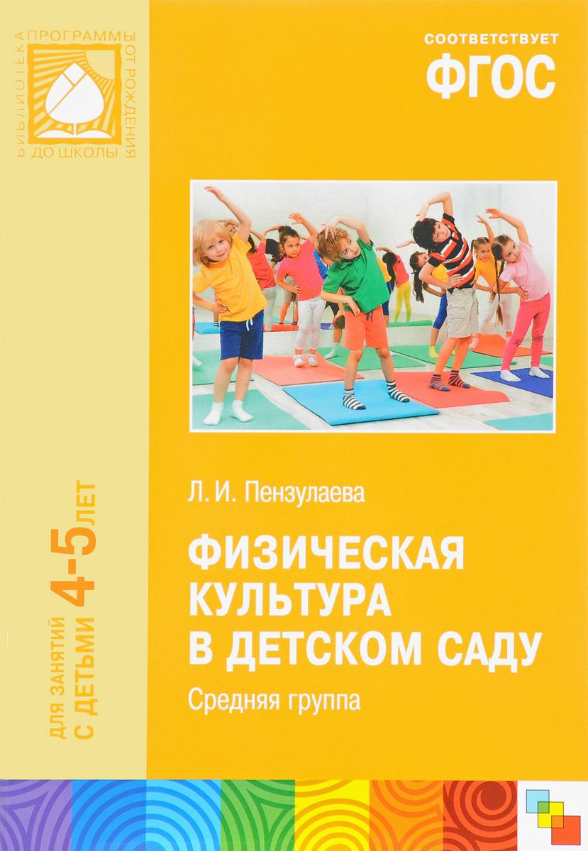 Л. И. Пензулаева Физическая культура в детском саду. Средняя группа пензулаева л физическая культура в детском саду средняя группа
