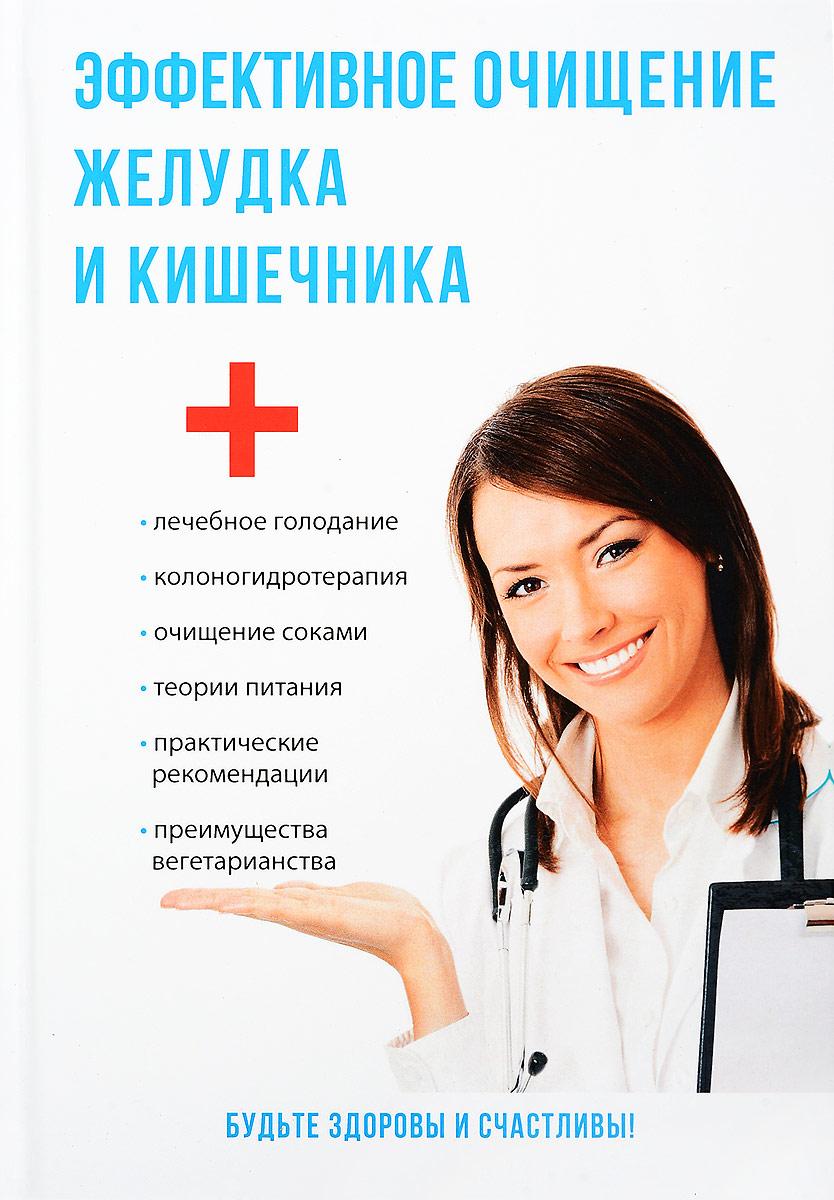 Д. А. Мантров Эффективное очищение желудка и кишечника