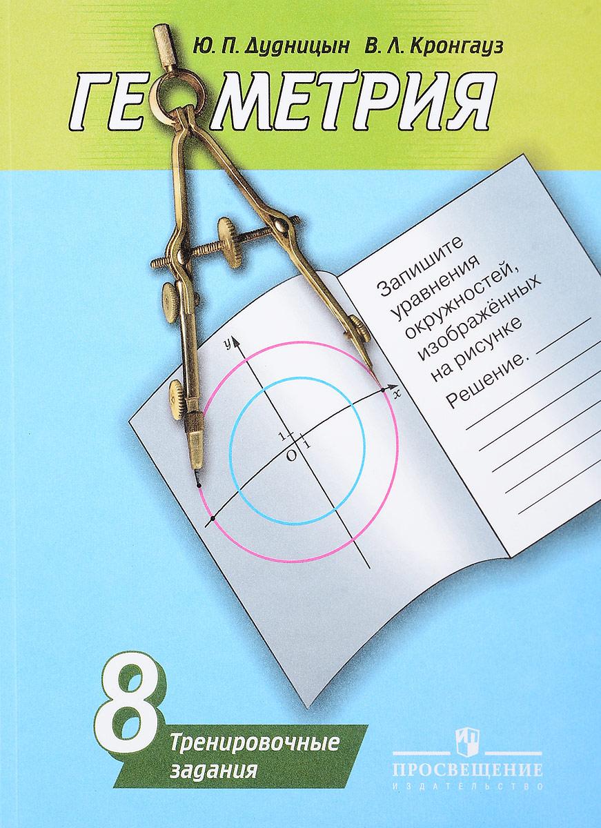 Ю. П. Дудницын, В. Л. Кронгауз Геометрия. 8 класс. Тренировочные задания. Учебное пособие