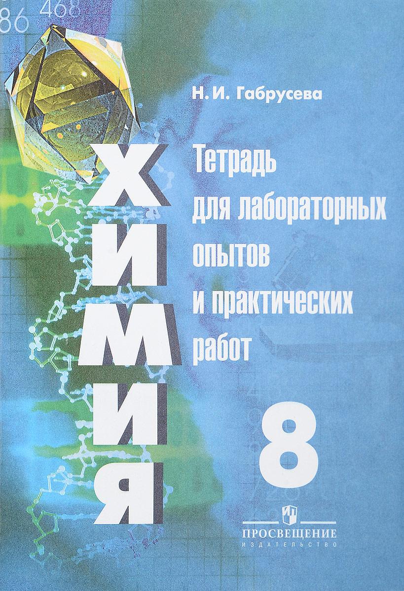 Н. И. Габрусева Химия. 8 класс. Тетрадь для лабораторных опытов и практических работ