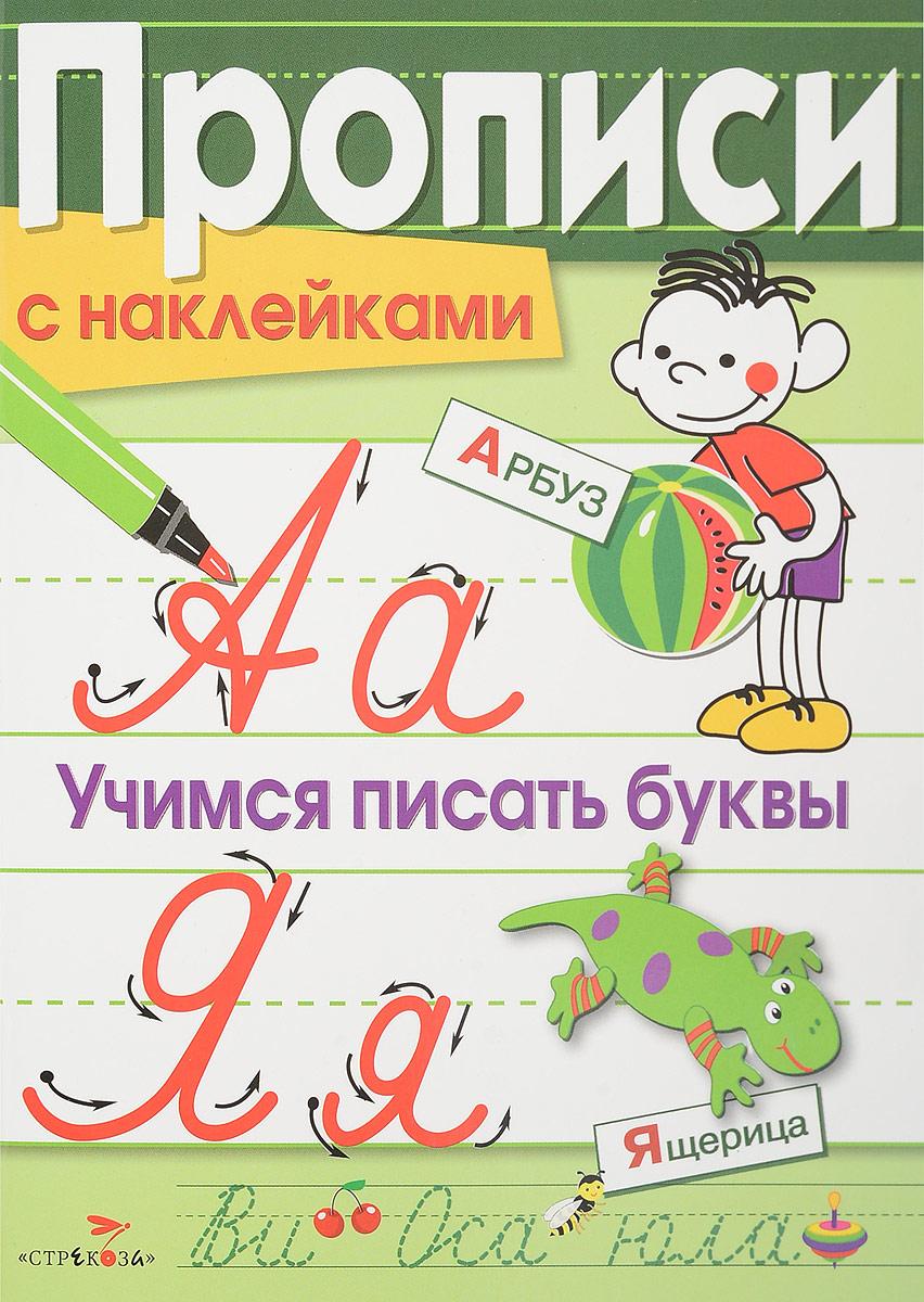Л. Маврина Учимся писать буквы. Прописи (+ наклейки) узорова о в нефедова е а прописи учимся писать буквы 1 класс