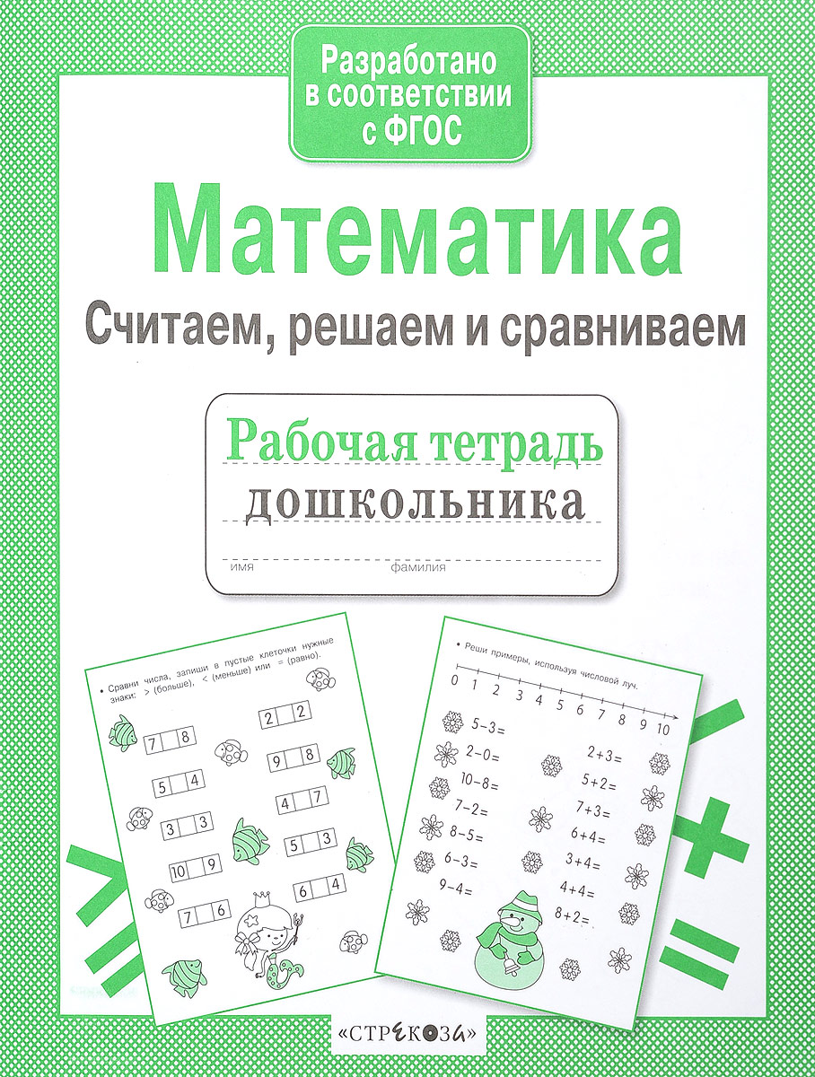 Математика. Считаем, решаем и сравниваем. Рабочая тетрадь дошкольника