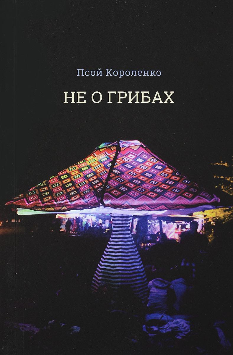 Псой Короленко Не о грибах философия и культура 1 2008