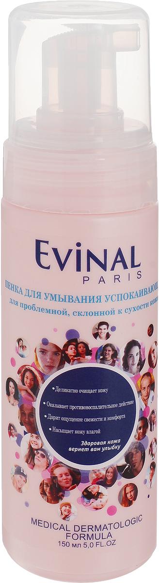 Пенка для умывания Evinal успокаивающая, для проблемной, склонной к сухости кожи, 150 мл baikal herbals магия байкальских трав воздушная пенка для умывания для всех типов кожи 150 мл