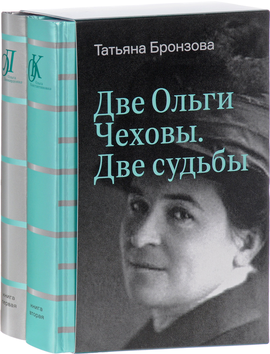 Татьяна Бронзова Две Ольги Чеховы. Две судьбы. В 2 книгах (комплект из 2 книг)