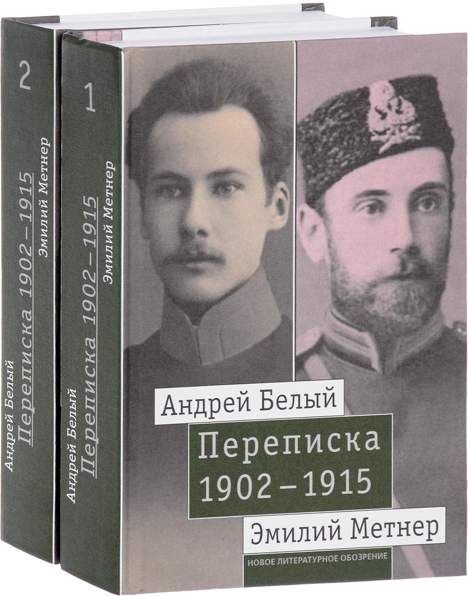 Андрей Белый и Эмилий Метнер. Переписка. 1902-1915. В 2 томах (комплект из 2 книг)